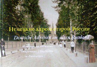 Обложка книги Немецкие адреса старой России. История на почтовых открытках