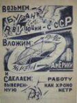 Фестиваль новой культуры в ЦДХ. Плакат 20-х годов. Фото Николая Ефремова