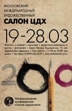 Московский международный художественный салон ЦДХ-2010. Большое в малом. Пресс-релиз