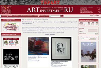 Благотворительный онлайн-аукцион
