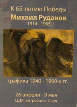 Выставка графики Михаила Рудакова в ЦДХ