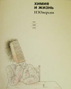 Химия и жизнь - ИЗОверсия. Рисунок на обложке - Петр Перевезенцев
