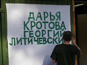 Выставка Жуки и цветы (1) - Георгий Литичевский на глазах зрителей создает афишу. Фото Николая Ефремова
