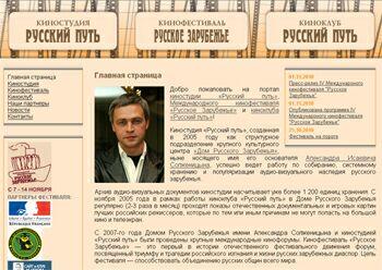 IV Международный кинофестиваль Русское Зарубежье