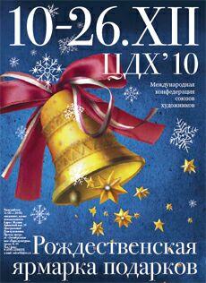 Рождественская ярмарка подарков в ЦДХ