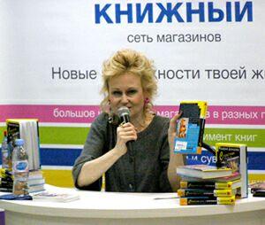 Дарья Донцова на презентации двух своих новых книг - фото Николая Ефремова