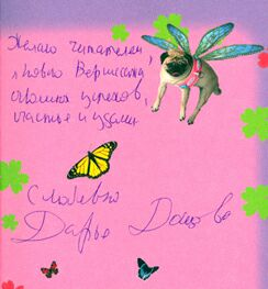 Желаю читателям Нового Вернисажа огромных успехов, счастья и удачи - С любовью Дарья Донцова