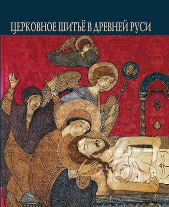 Издательство Галарт, Церковное шитье в древней Руси