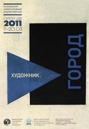 Московский международный художественный салон ЦДХ-2011