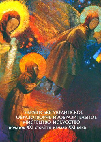 Альбом Украинское изобразительное искусство: начало XXI века